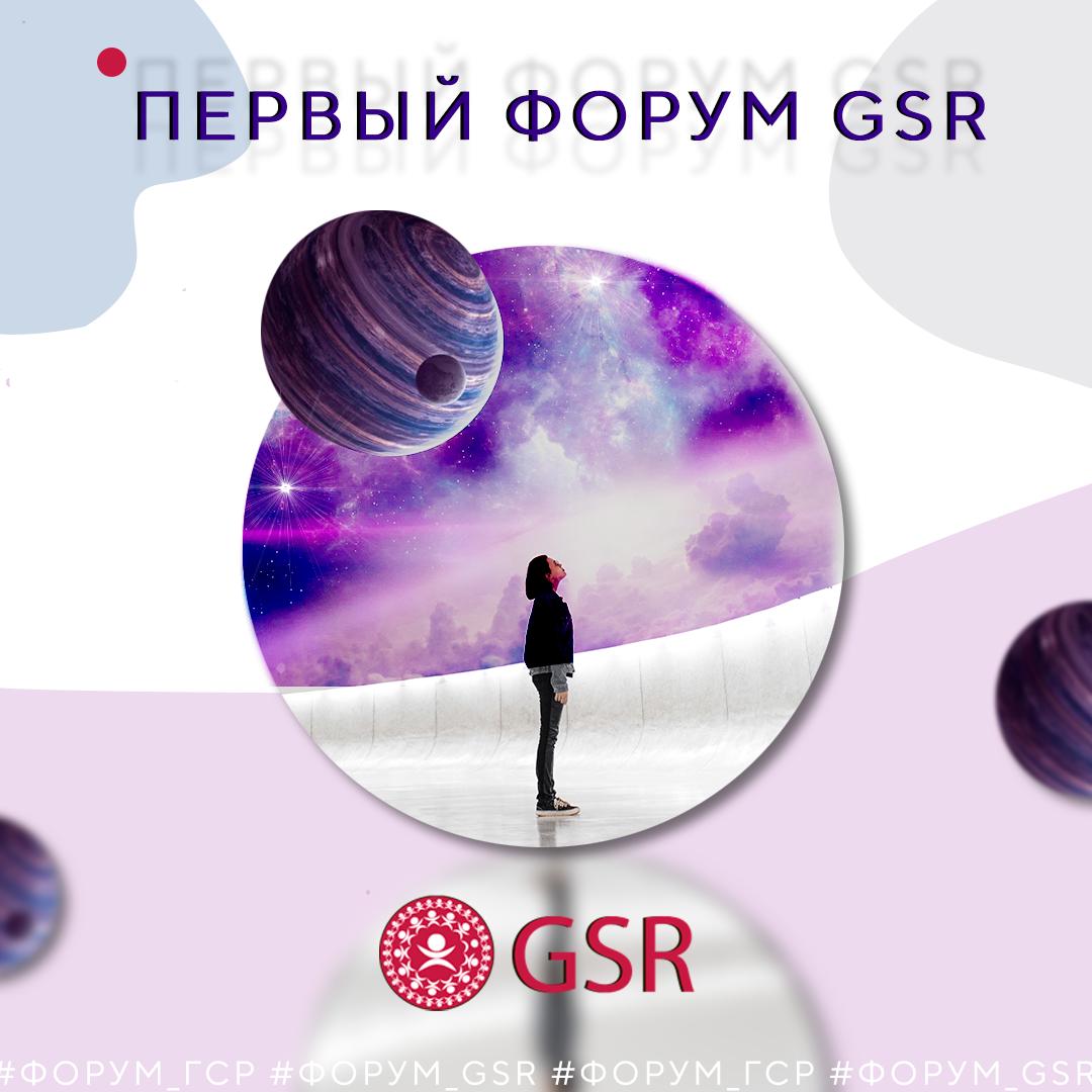 Первый форум GSR